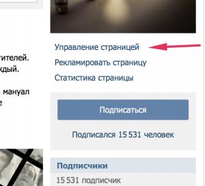 Инструкция как открыть магазин ВКонтакте 2