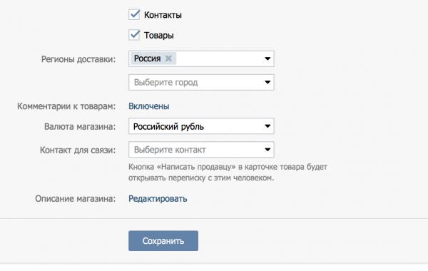 Инструкция как открыть магазин ВКонтакте 4