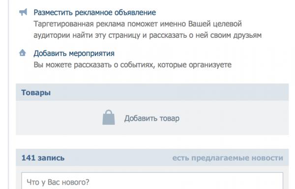 Инструкция как открыть магазин ВКонтакте 6