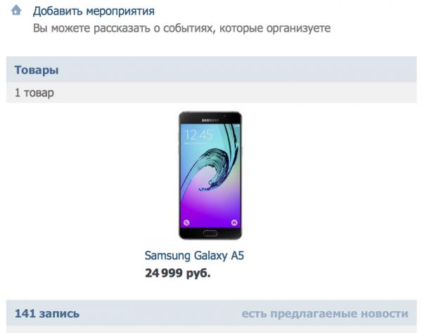 Инструкция как открыть магазин ВКонтакте 9
