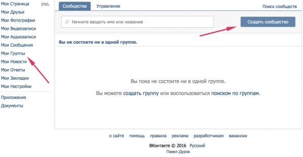 Инструкция как открыть магазин ВКонтакте 1