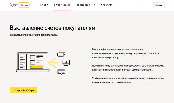 Инструкция как открыть магазин ВКонтакте 11