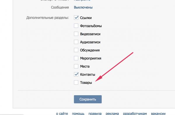 Инструкция как открыть магазин ВКонтакте 3