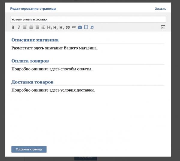 Инструкция как открыть магазин ВКонтакте 5