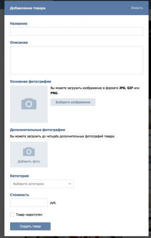 Инструкция как открыть магазин ВКонтакте 7
