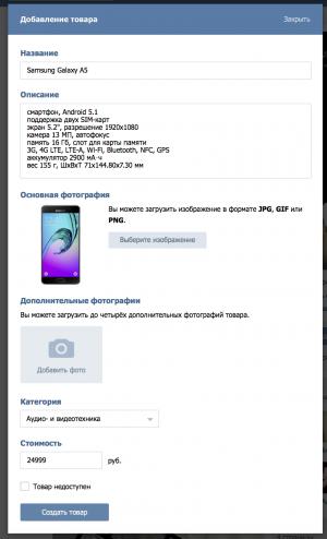 Инструкция как открыть магазин ВКонтакте 8